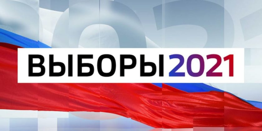 Стали известны итоги выборов в Башкортостане | Новости Уфы - БезФормата