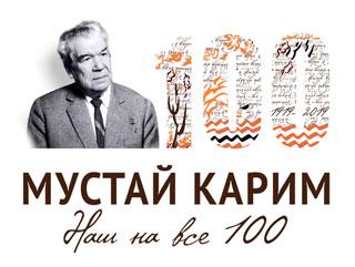 Наш на все 100. Мустай Карим