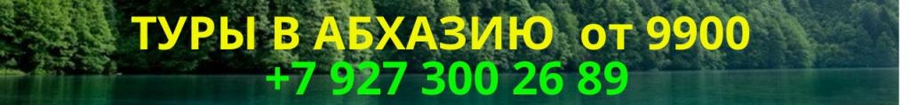 Туры в Абхазию от 9900. +7 927 300 26 89